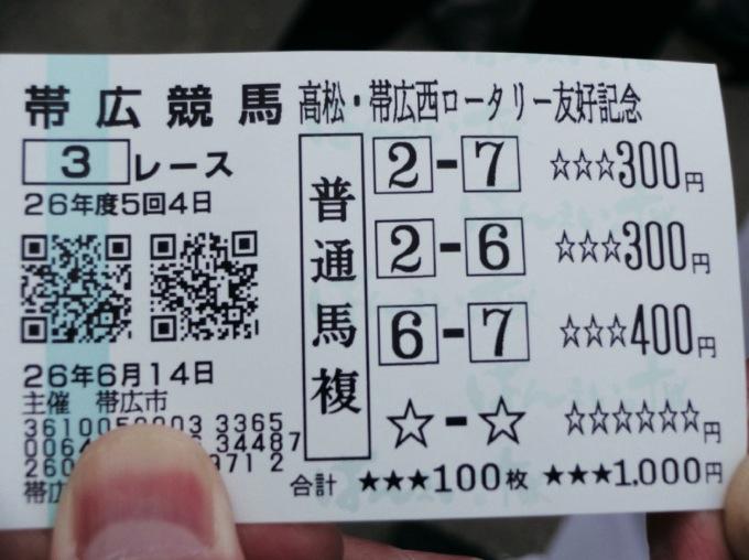 友好記念ばんば競馬02