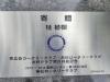 記念事業02