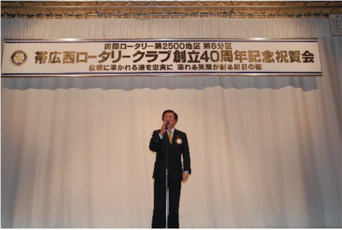 閉会のあいさつ 川田章博 会長エレクト
